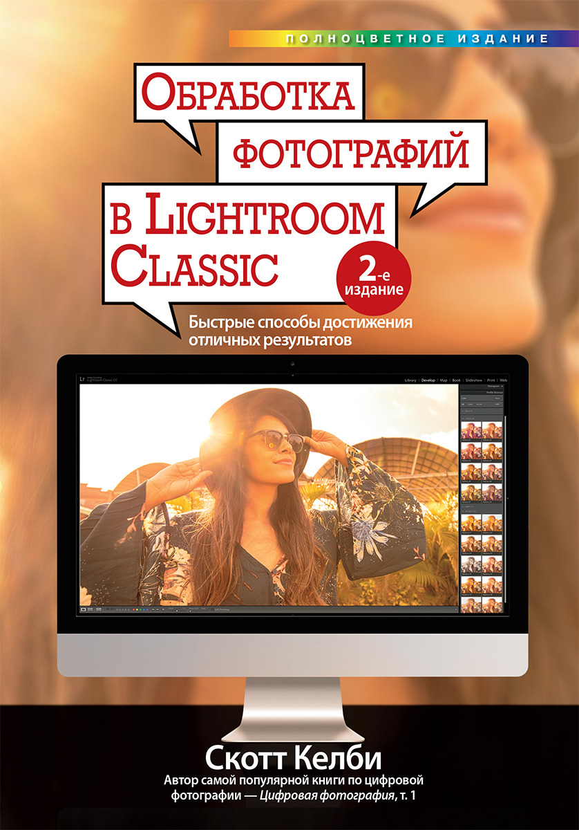 все цены на Скотт Келби Обработка фотографий в Lightroom Classic. Быстрые способы достижения отличных результатов онлайн