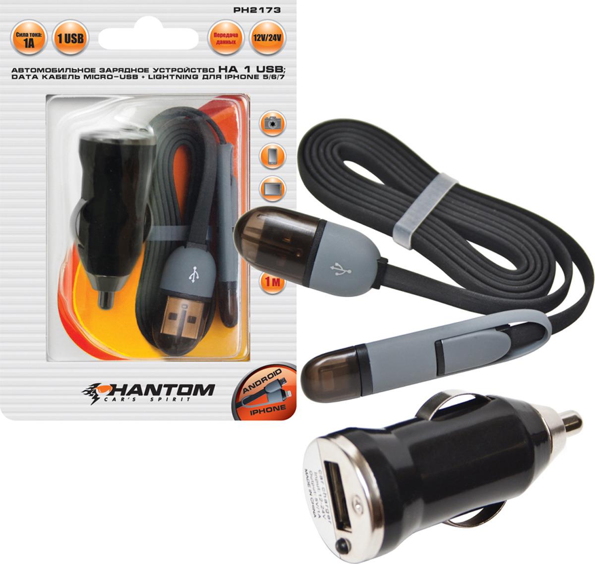 цена на Автомобильное зарядное устройство Phantom, с кабелем, 1 USB порт, PH2173