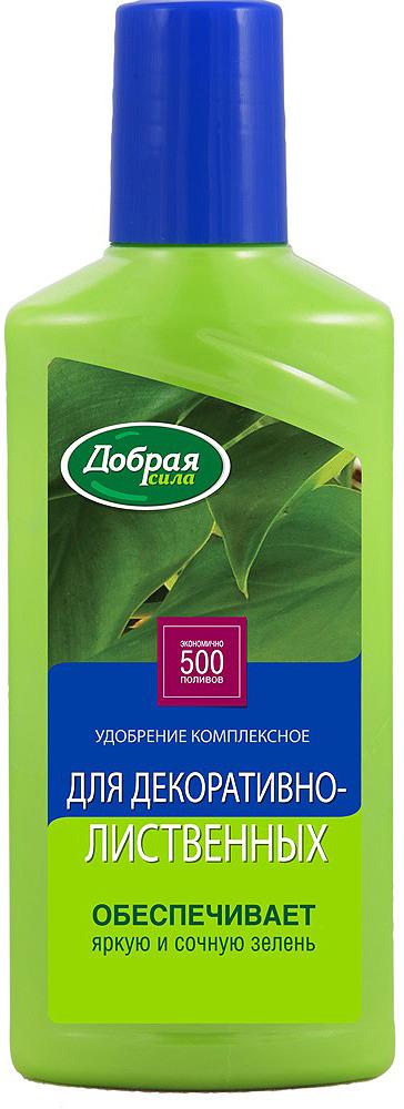 Жидкое комплексное удобрение Добрая Сила, для декоративно-лиственных и растений живых изгородей, 250 мл удобрение для декоративно лиственных растений 285 мл