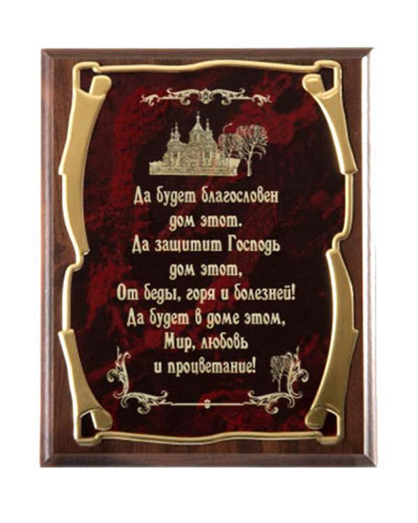 Декоративное панно Город Подарков Плакетка подарочная, бордовый цена