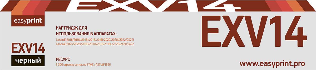 Картридж EasyPrint LC-EXV14, черный, для лазерного принтера
