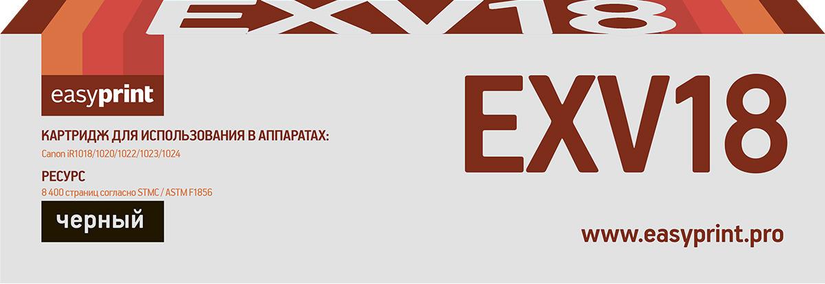 Картридж EasyPrint LC-EXV18, черный, для лазерного принтера