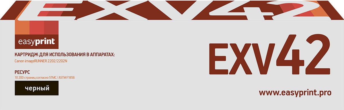Картридж EasyPrint LC-EXV42, черный, для лазерного принтера