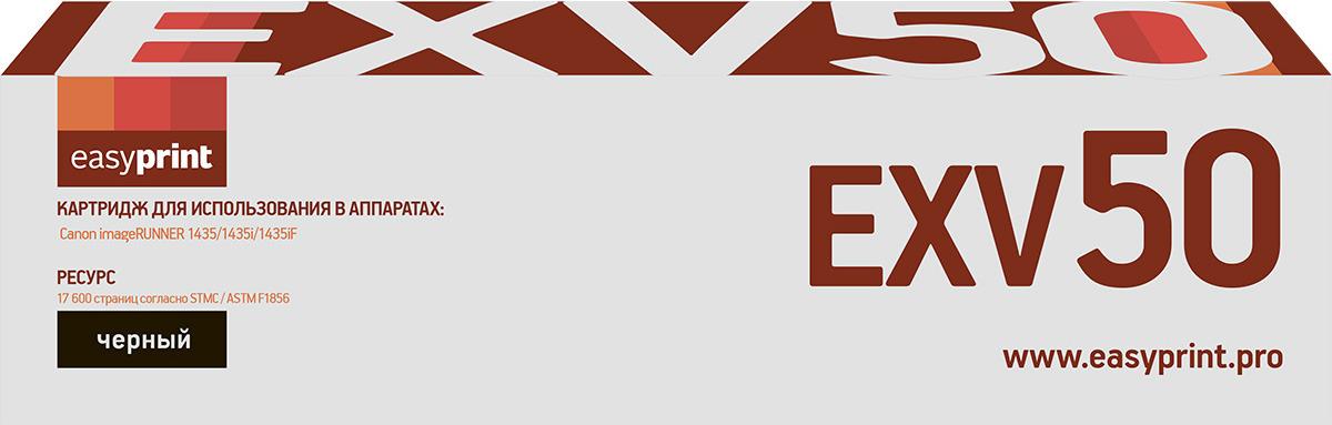Картридж EasyPrint LC-EXV50, черный, для лазерного принтера