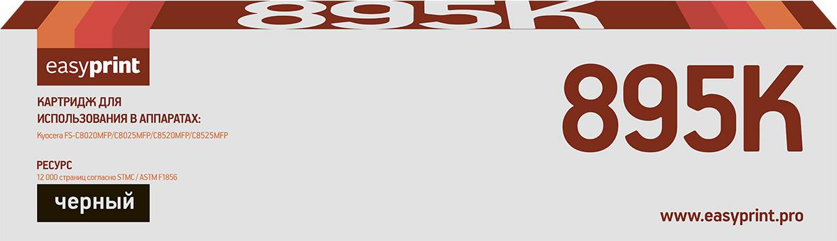 Картридж EasyPrint LK-895K, черный, для лазерного принтера