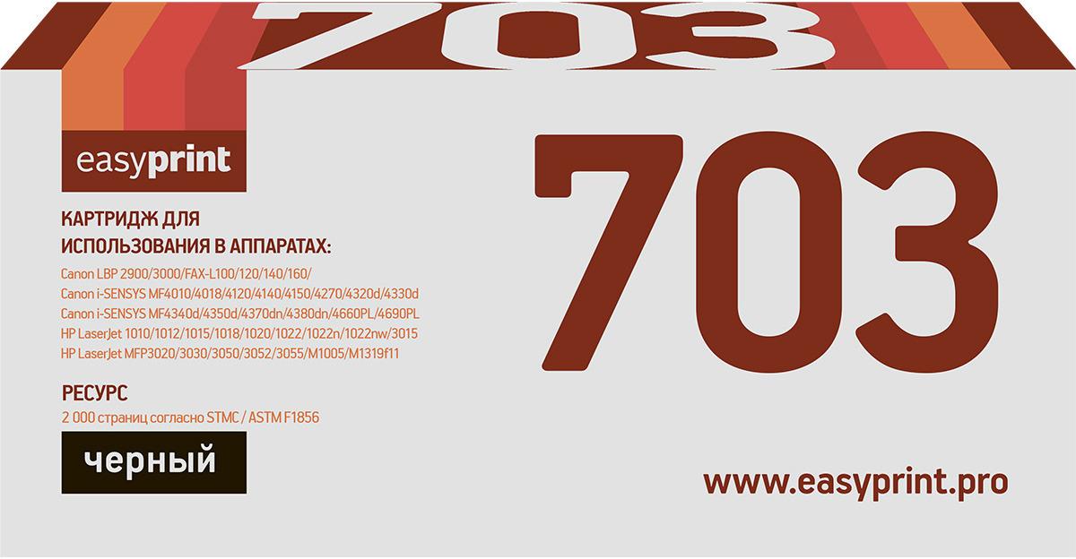 Картридж EasyPrint LC-703 U, черный, для лазерного принтера