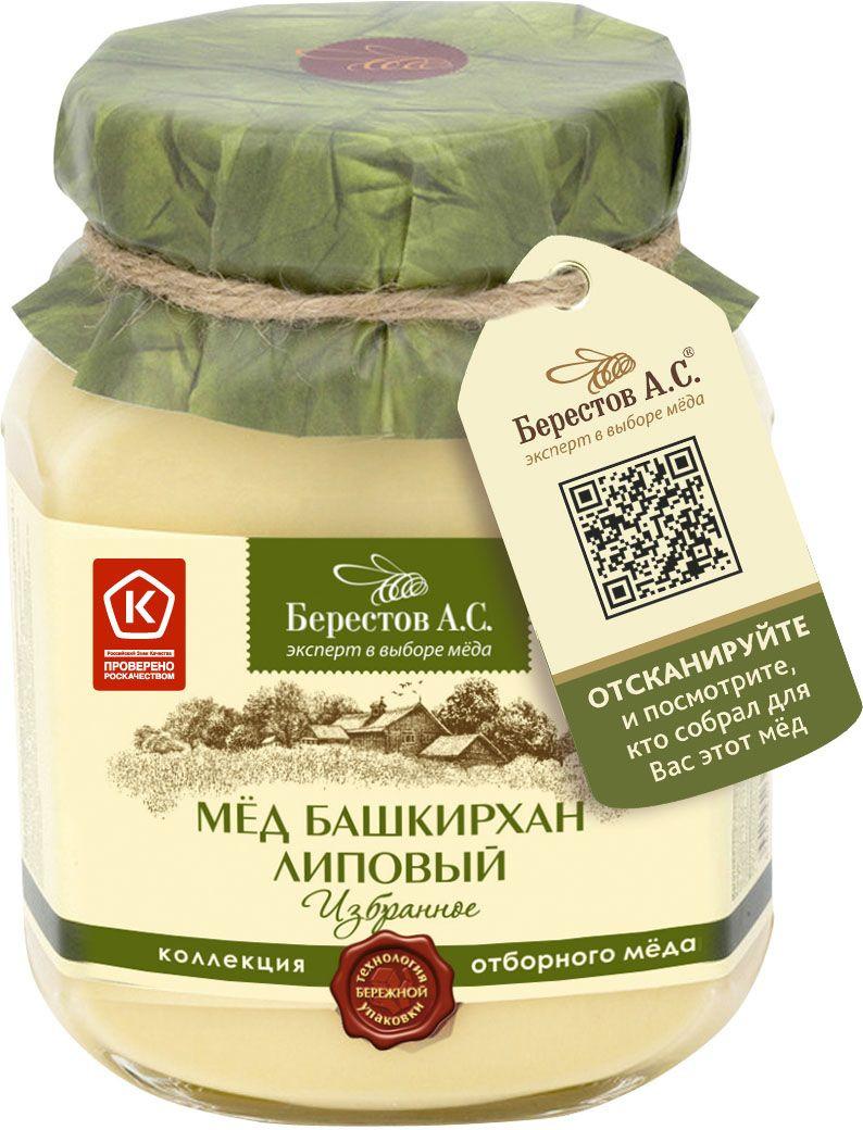 Берестов Мед Башкирхан Липовый, 500 г берестов мед башкирхан липовый 30 г