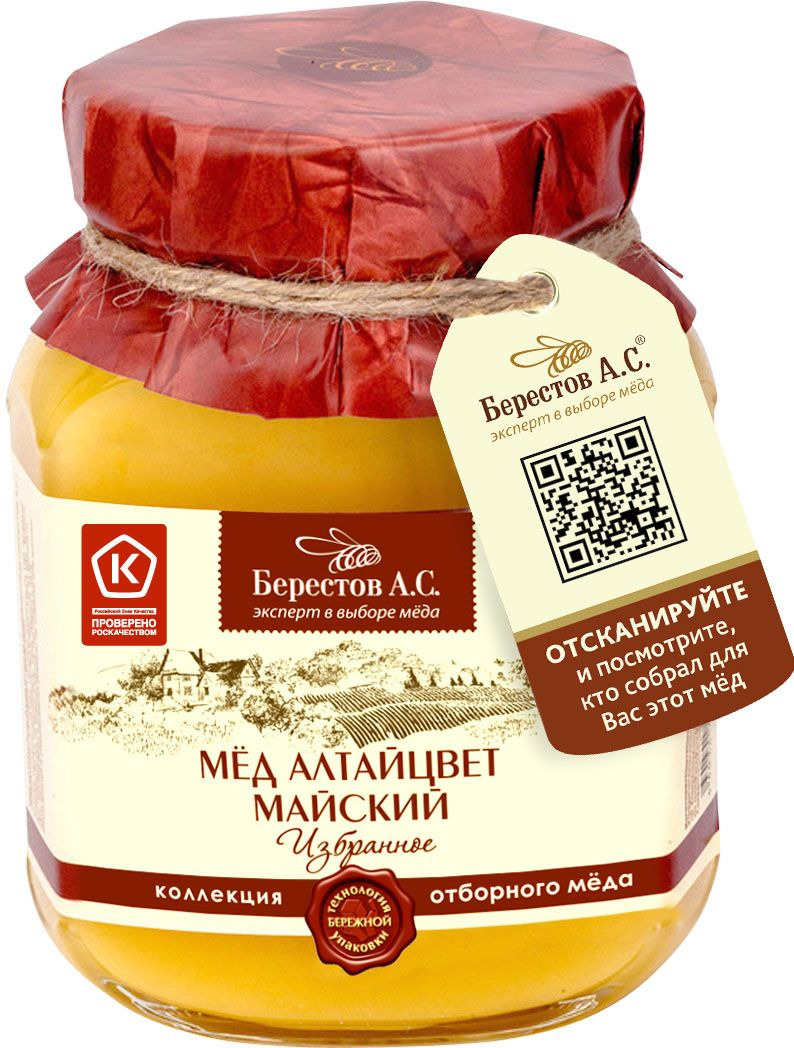 Берестов Мед Майский, 500 г берестов мед майский 500 г