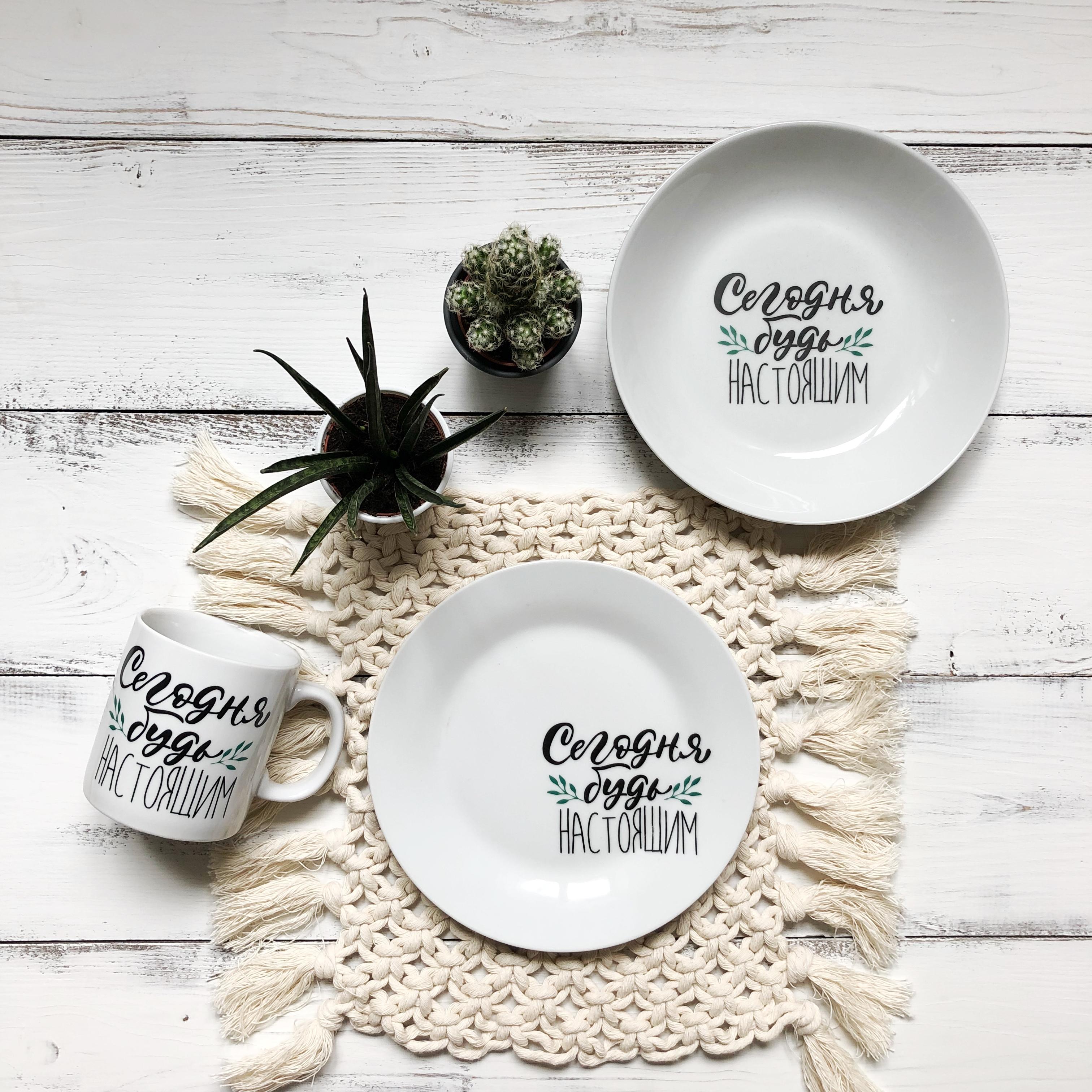 Набор посуды Будь настоящим (3 в 1: кружка+тарелка+глубокая тарелка Sans Brides)