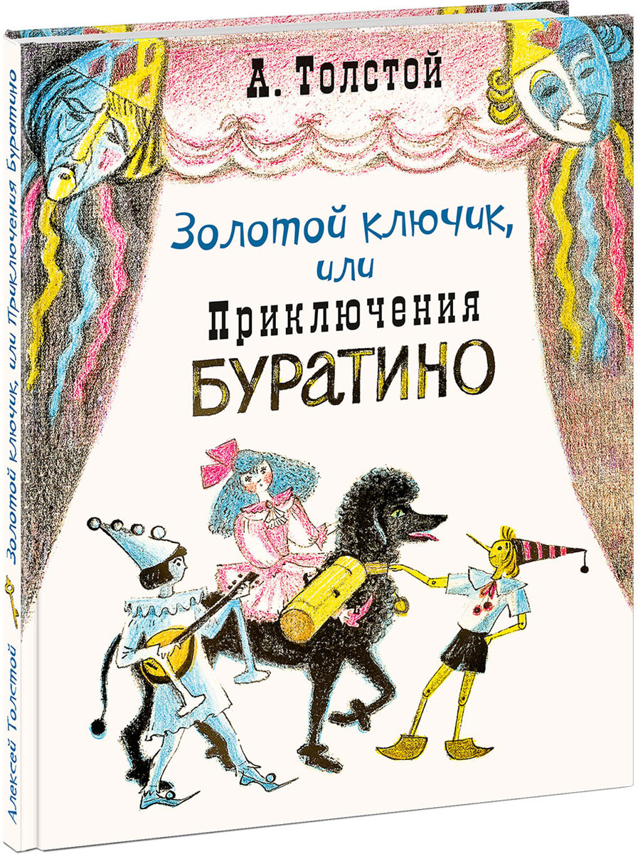А. Толстой Золотой ключик, или Приключения Буратино на авто фолцваген каравела загараетса на индикатор ключик что обозначает