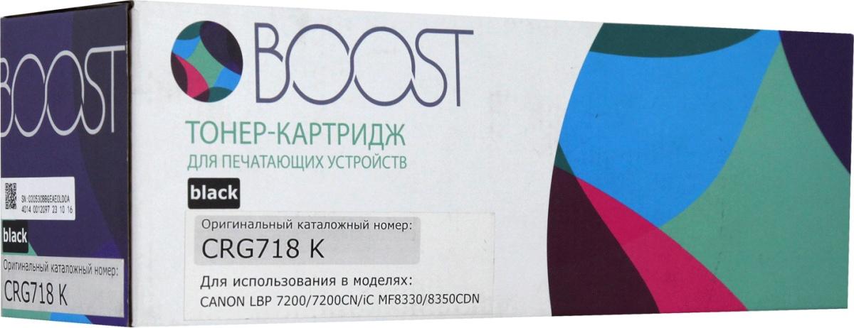 Картридж Boost 718 BK, черный картридж canon 718 cyan для i sensys lbp7200c mf8330c mf8350 2900стр