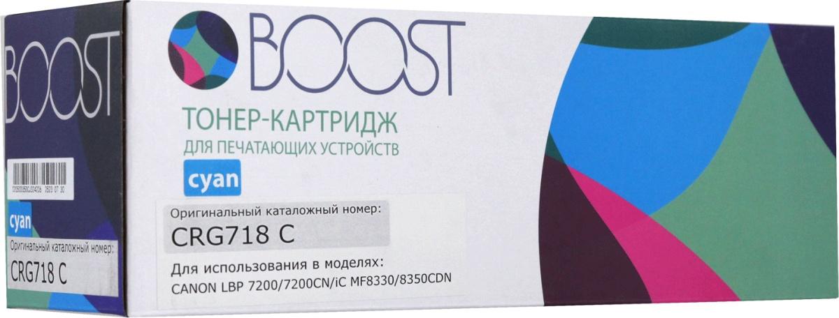 Картридж Boost 718 C, голубой картридж canon 718 cyan для i sensys lbp7200c mf8330c mf8350 2900стр