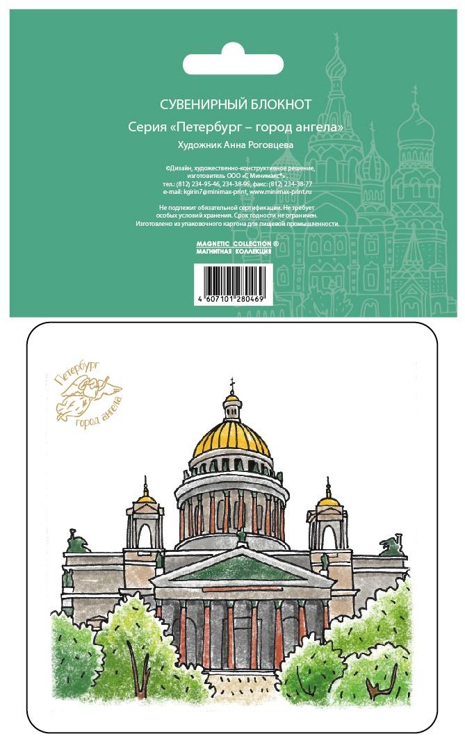 Кухонная подставка С Минимакс Медный всадник, Исаакиевский собор, белый медный всадник набор из 15 открыток
