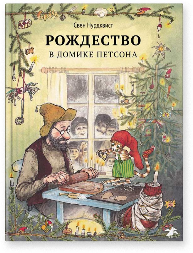 Нурдквист Свен Рождество в домике Петсона все цены