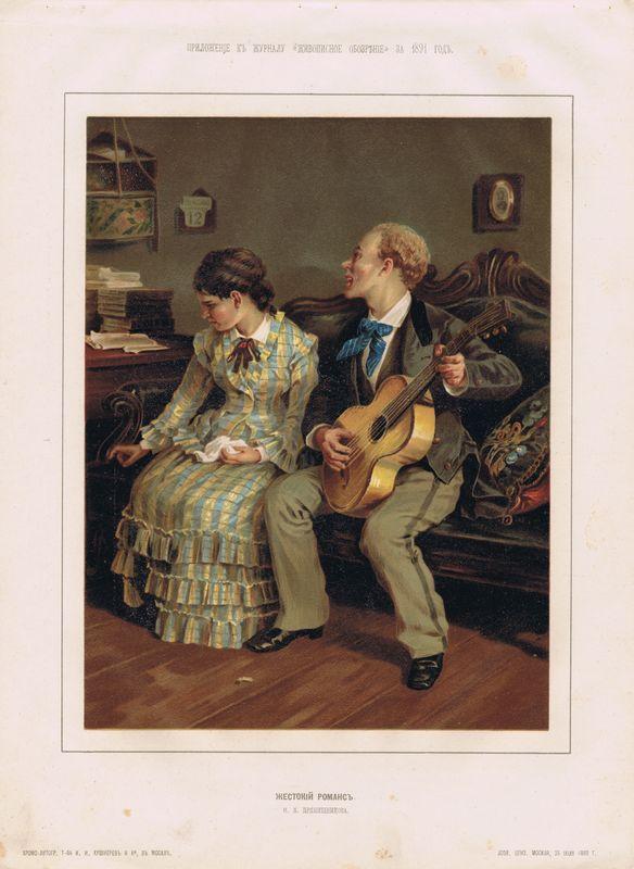 Гравюра Кушнерёв и Ко Жестокий романс. Литография. Россия, Санкт-Петербург, 1891 год
