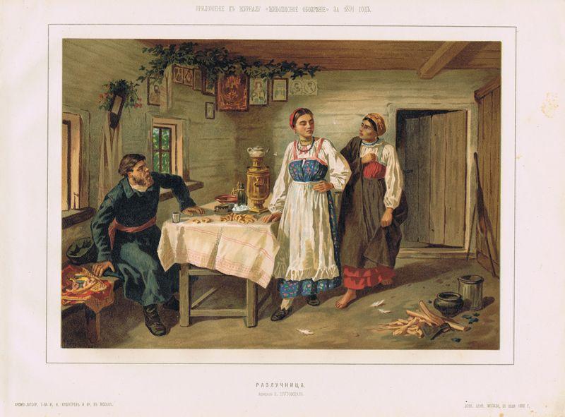 Гравюра Кушнерёв и Ко Разлучница. Литография. Россия, Санкт-Петербург, 1891 год