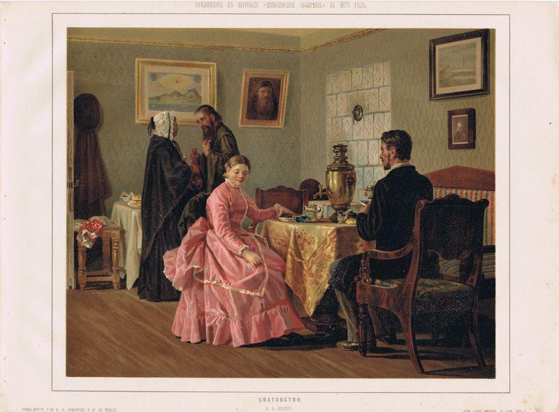 Гравюра Кушнерёв и Ко Сватовство. Литография. Россия, Санкт-Петербург, 1891 год