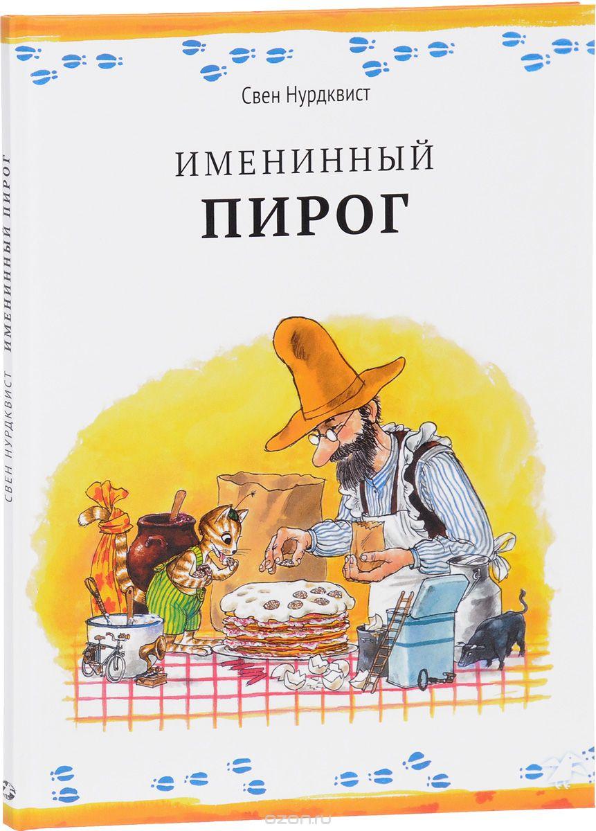 Нурдквист Свен Именинный пирог нурдквист свен именинный пирог
