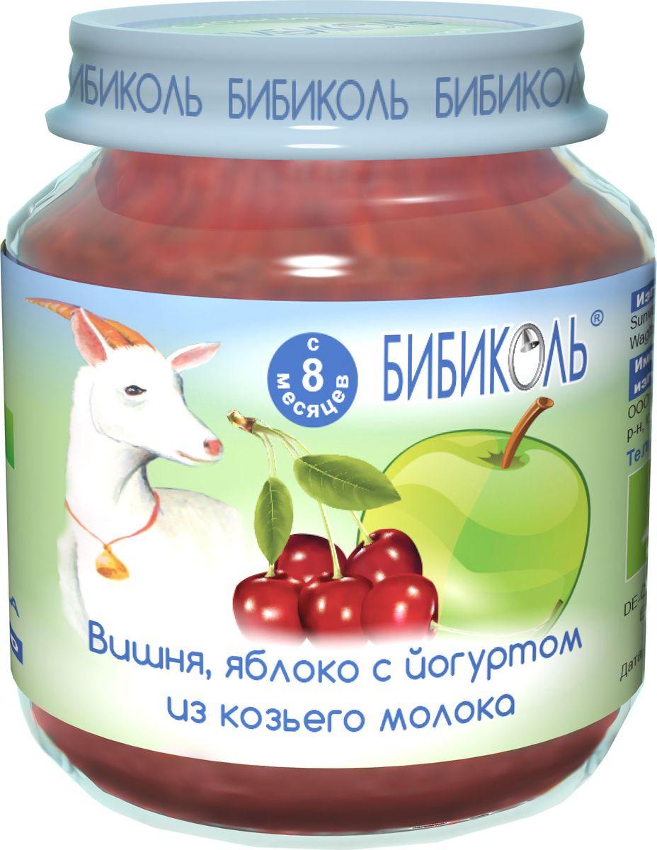 Фото - Пюре Бибиколь вишня, яблоко с йогуртом из козьего молока, стеклянная банка, 125 г пюре бибиколь цукини и козий творожок стеклянная банка 80 г