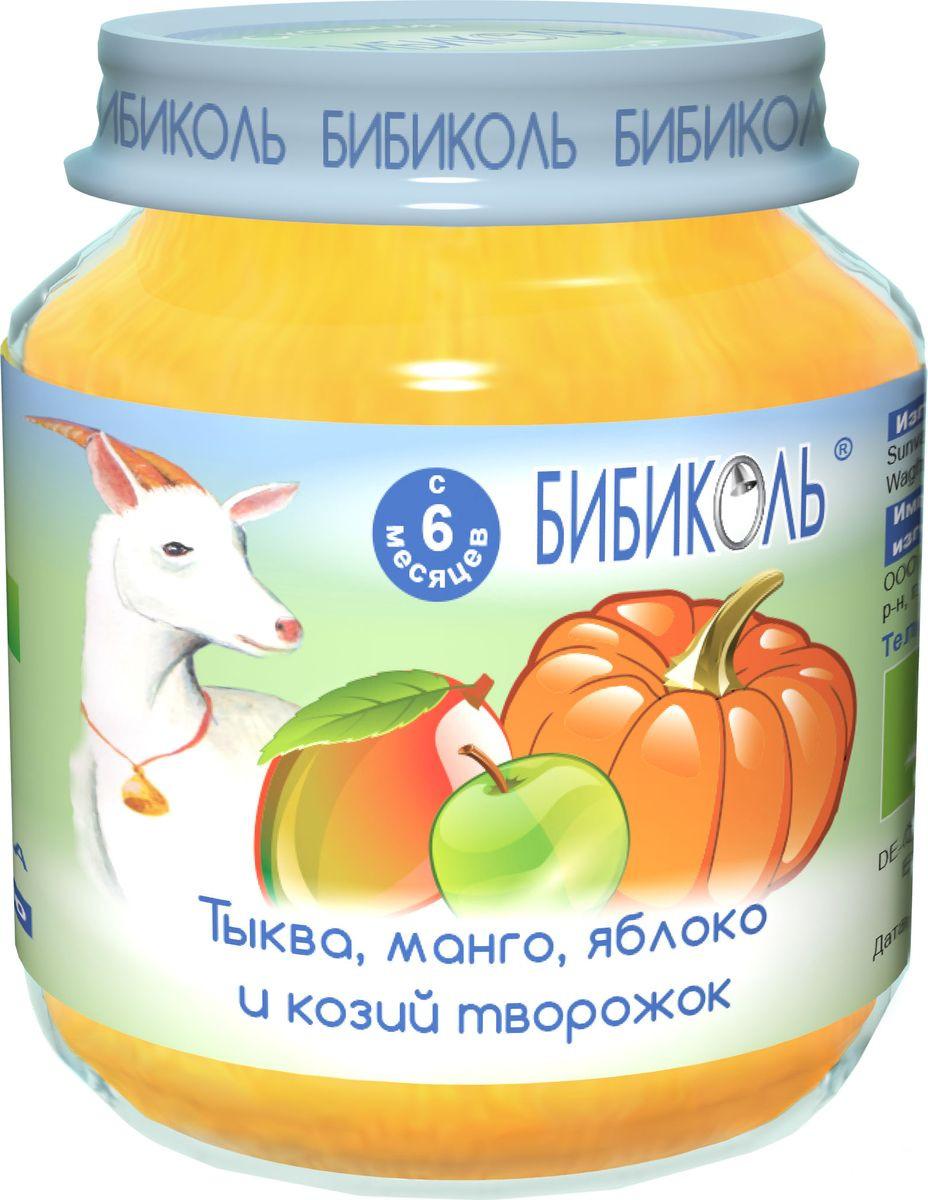 Пюре Бибиколь тыква, манго, яблоко и козий творожок, стеклянная банка, 125 г