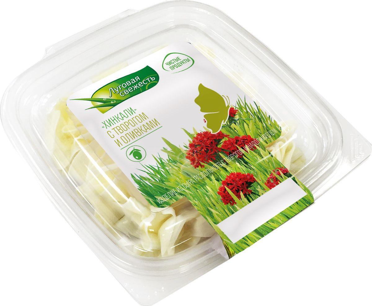 Сыр Луговая свежесть Хинкали с творогом и оливками, 17.2%, 180 г цены онлайн