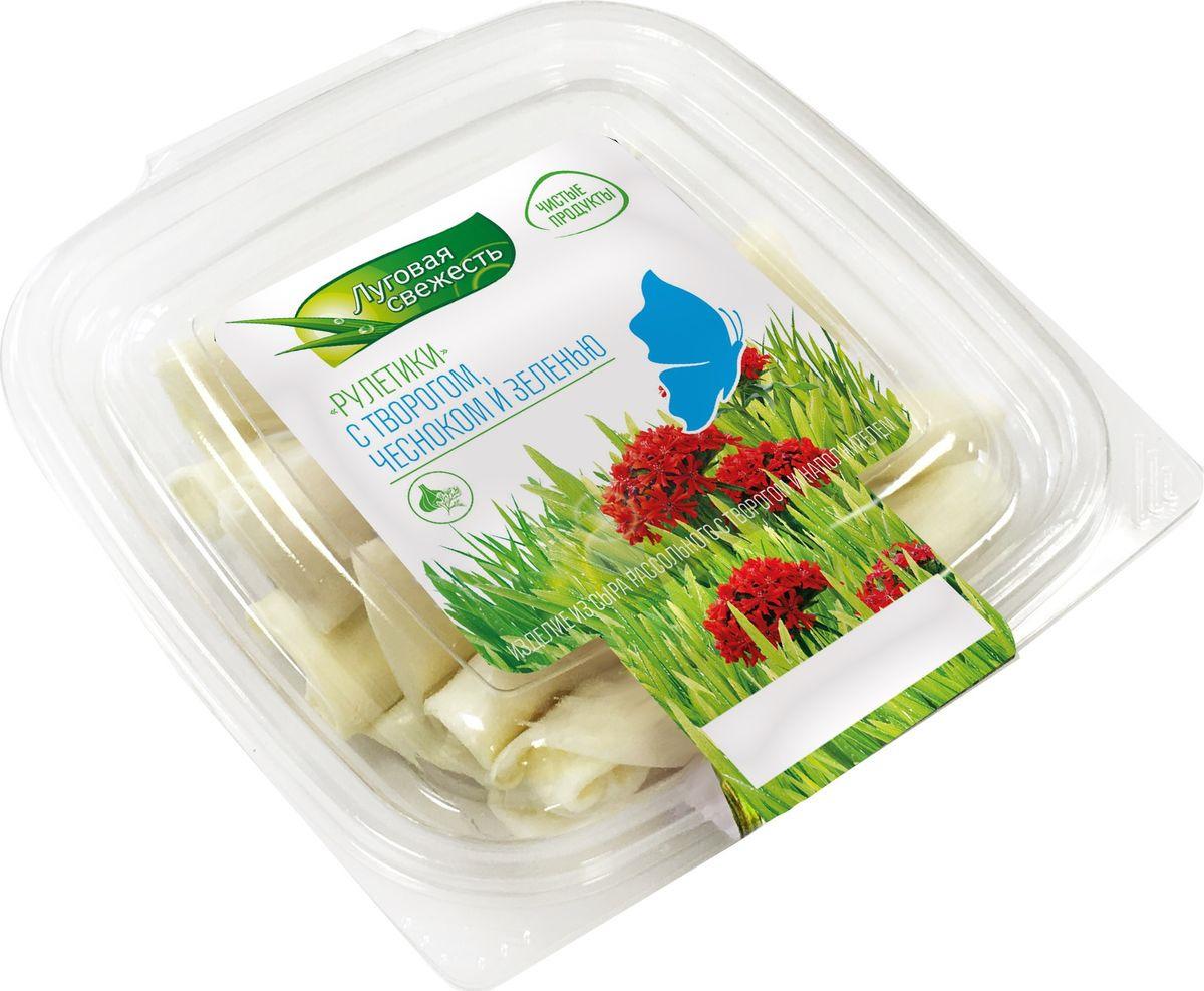 Сыр Луговая свежесть Рулетики с творогом, чесноком и зеленью, 17%, 180 г цены онлайн