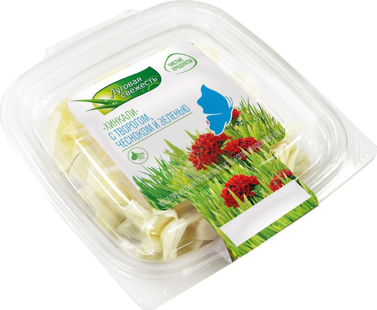 Сыр Луговая свежесть Хинкали с творогом, чесноком и зеленью, 17%, 180 г цены онлайн