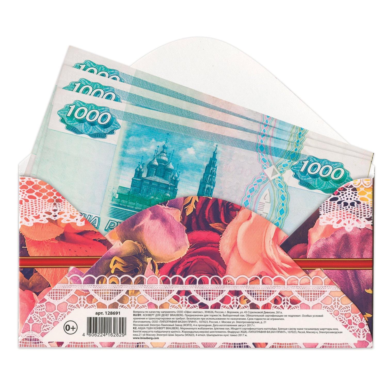 Подарочная упаковка BRAUBERG А20190А20190Описание, Изготовлен из высококачественного картона. Стильный конверт для денег BRAUBERG позволит торжественно преподнести деньги в качестве подарка на День рождения., , Характеристики, Тип: с днем рождения, Ширина: 82 мм, Длина: 166 мм, Плотность картона: 215 г/м2, Тип спецэффектов: выборочный лак, Артикул производителя: 128691., Штрих-код: 4606224162829., Производитель: Россия.