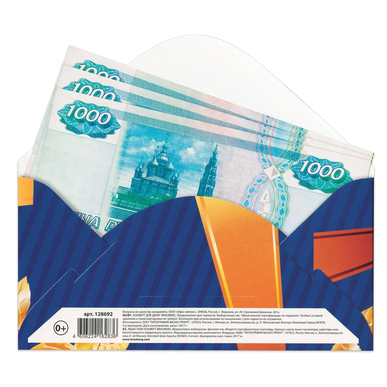 Подарочная упаковка BRAUBERG А20191А20191Изготовлен из высококачественного картона. Стильный конверт для денег BRAUBERG позволит торжественно преподнести деньги в качестве подарка на День рождения., , Характеристики, Тип: с днем рождения, Ширина: 82 мм, Длина: 166 мм, Плотность картона: 215 г/м2, Тип спецэффектов: выборочный лак, Артикул производителя: 128692., Штрих-код: 4606224162836., Производитель: Россия.