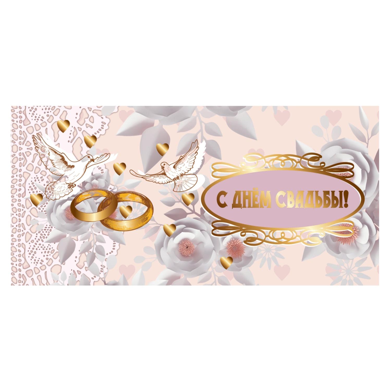 Подарочная упаковка BRAUBERG Конверт для денег С Днем свадьбы, 166х82 мм, фольга, кольца бижутерия для свадьбы