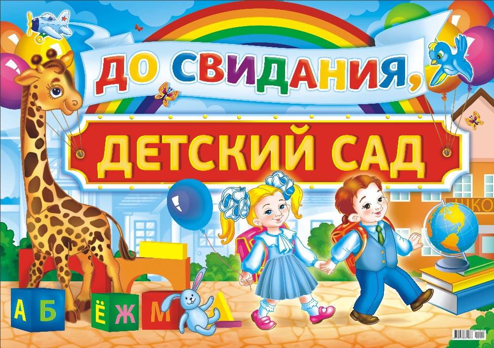 цены Плакат ЛиС А2 картон, До свидания, детский сад, Картон