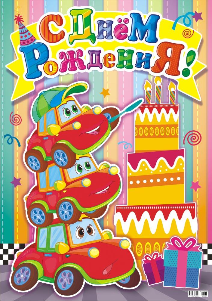 Картинка с машинкой с днем рождения