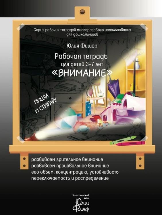 Внимание. Рабочая тетрадь для детей 3-7 лет  | Фишер Юлия. Юлия Фишер