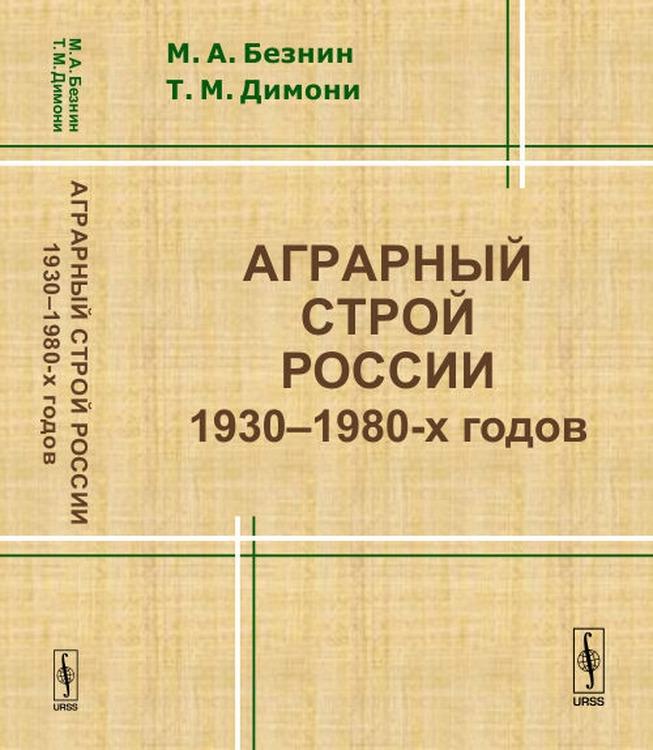 Аграрный строй России 1930-1980-х годов | Димони Татьяна Михайловна, Безнин Михаил Алексеевич