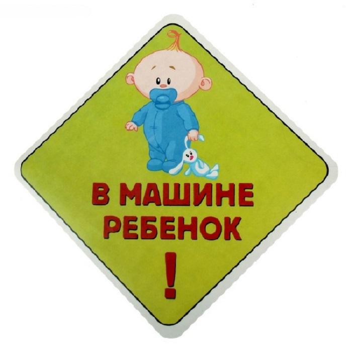 Наклейки на автомобиль и мотоцикл А М Дизайн 687540, голубой, салатовый информационная наклейка ребенок в машине по госту 9 86 0008