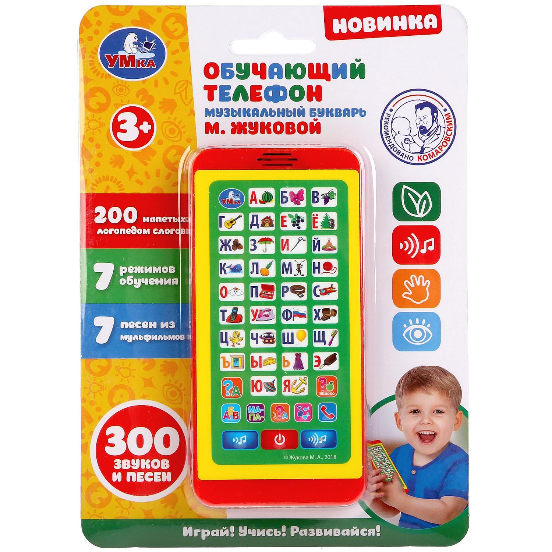 Электронная игрушка Умка HX2501-R43 умка развивающая игрушка телефон hx2501 20s