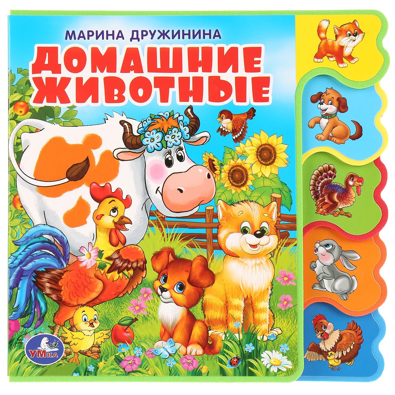 М.Дружинина Домашние животные. Книга-игрушка книга мозаика синтез 06611 домашние животные eva
