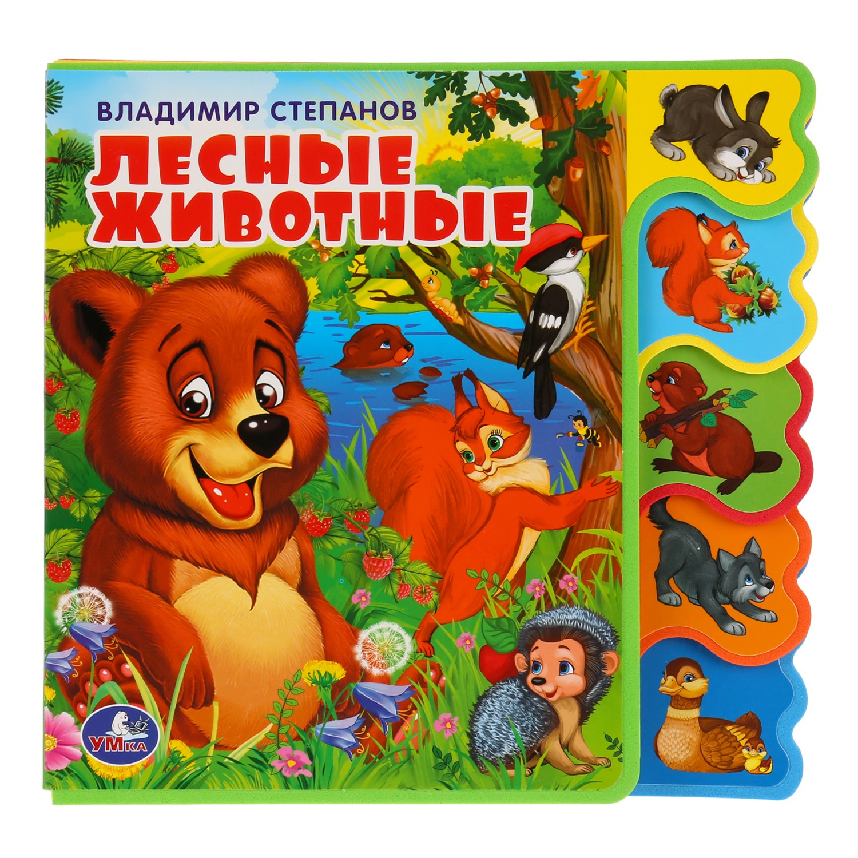 купить В. Степанов Лесные животные. Книга-игрушка недорого