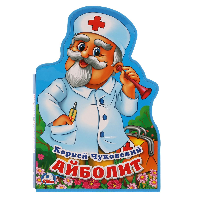 К.И. Чуковский Айболит умка мишка косолапый книжка eva с фигурной вырубкой