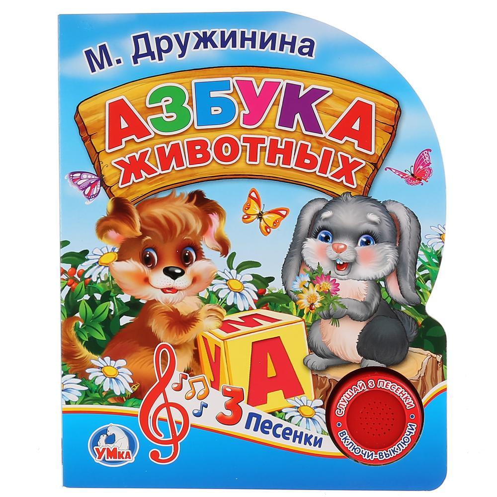 М. Дружинина Азбука животных м дружинина цвета