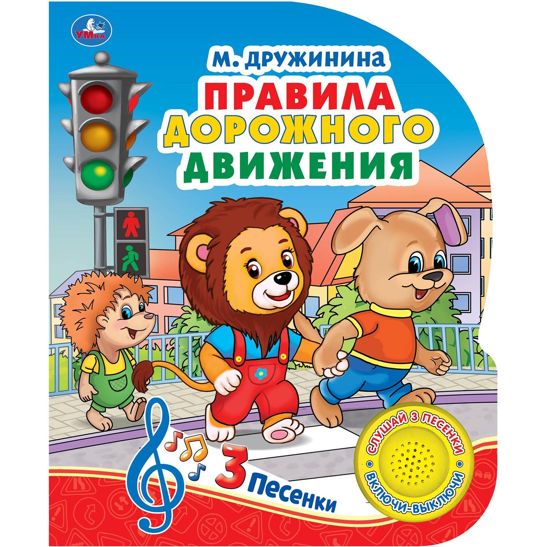 М. Дружинина Правила дорожного движения. Книга-игрушка