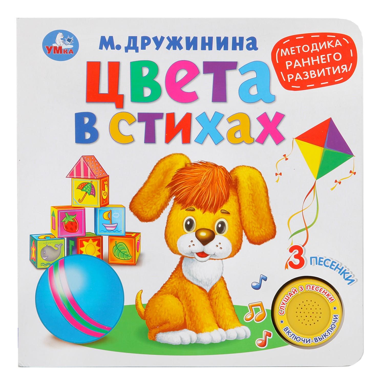 М. Дружинина Цвета в стихах. Методика раннего обучения. Книга-игрушка м дружинина цвета