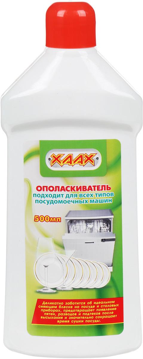 Ополаскиватель Xaax, для всех типов посудомоечных машин, 500 мл ополаскиватель bon для посудомоечных машин 500 мл