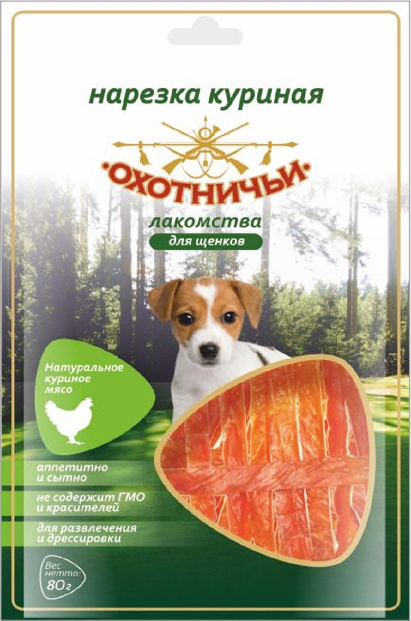 Нарезка куриная лакомства для щенков