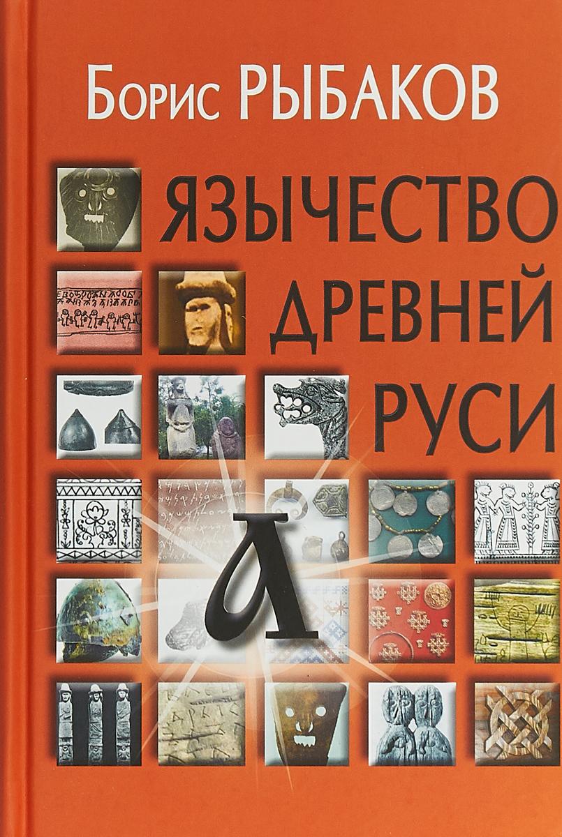 Язычество древней Руси, Рыбаков Борис