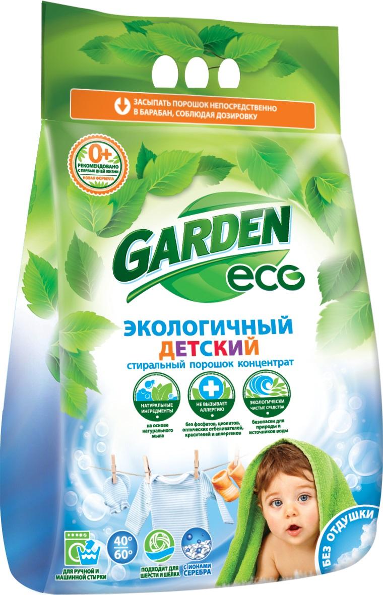 Стиральный порошок Garden Eco Экологичный детский Garden С ионами серебра без отдушки, 1400 гр., флоу-пак, белый, 1,4 порошок стир garden без отдушки 400г экологичный