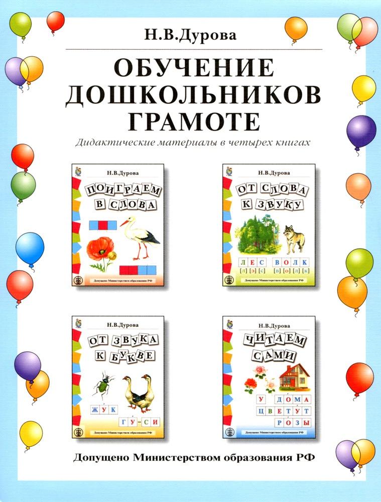 Обучение дошкольников грамоте. Дидактические материалы в 4 книгах: Поиграем в слова. От слова к звуку. От звука к букве. Читаем сами + Разрезной материал.