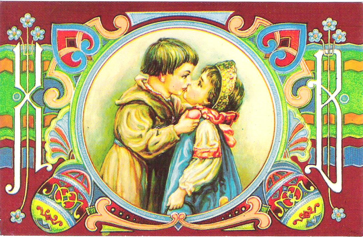 """Открытка """"Христос Воскресе!"""". Репринтное издание. Мальчик с девочкой. СССР, 1992 год"""