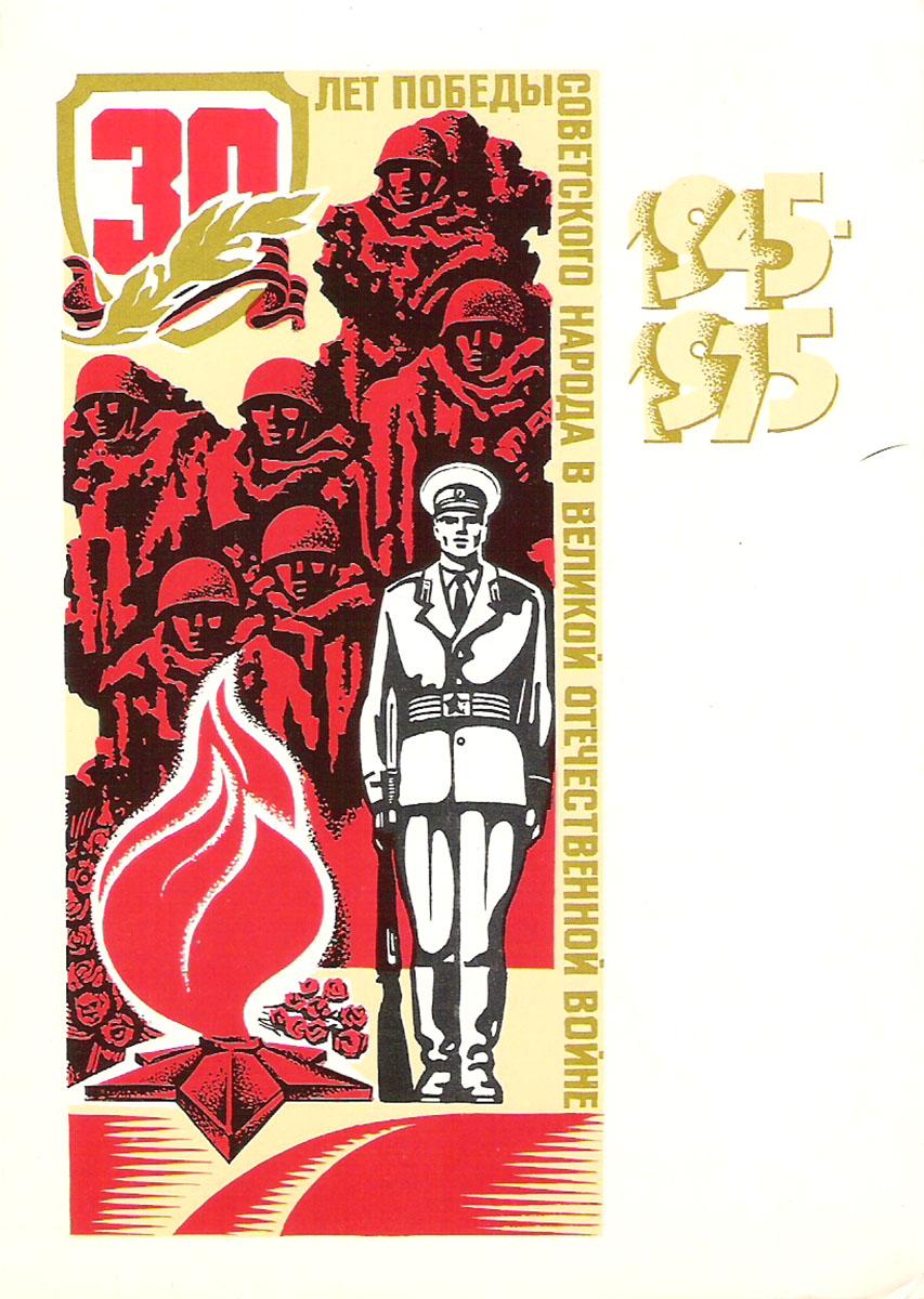 Открытка 50 лет победы, днем рождения розы