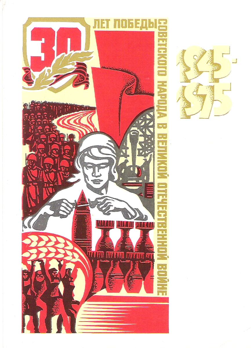 Открытки летие, открытка 50 лет победы